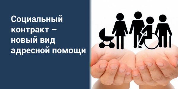 Социальный контракт— новый вид адресной помощи