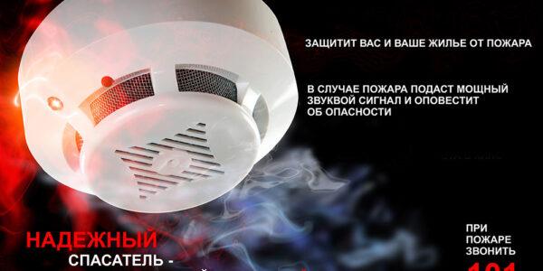 Предупредит о пожаре, извещатель дымовой